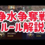 浄水争奪戦 ルール解説 【パズサバ】【パズル&サバイバル】