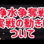 浄水争奪戦 実戦の動き方 【パズサバ】【パズル&サバイバル】
