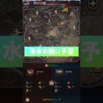 【パズサバ】浄水の戦い イベント概要