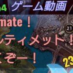 No. 104 puzzle&survival  Ultimate!パズル&サバイバル アルティメットいくぞー!