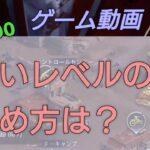 No. 100 puzzle&survival  パズル&サバイバル 低いレベルの進め方は?