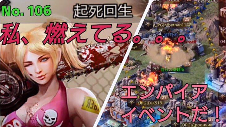 No. 106 puzzle&survival  EMPiRE!パズル&サバイバル エンパイアイベントだ! その2