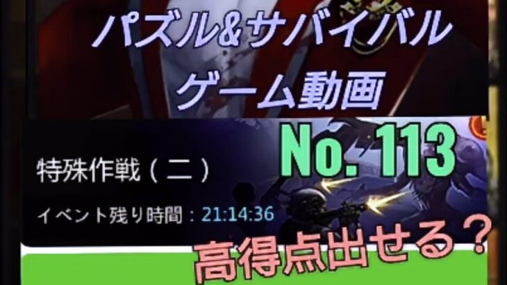No. 113 特殊作戦!puzzle survival  パズル&サバイバル