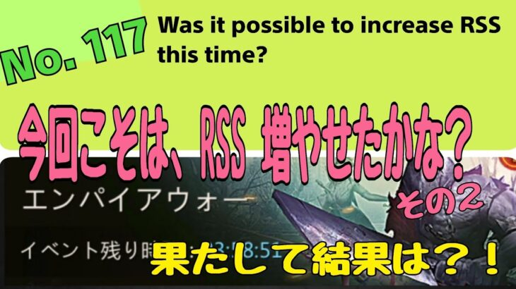 No. 117 エンパイア イベント RSS の結果は?! EMPiRE puzzle survival