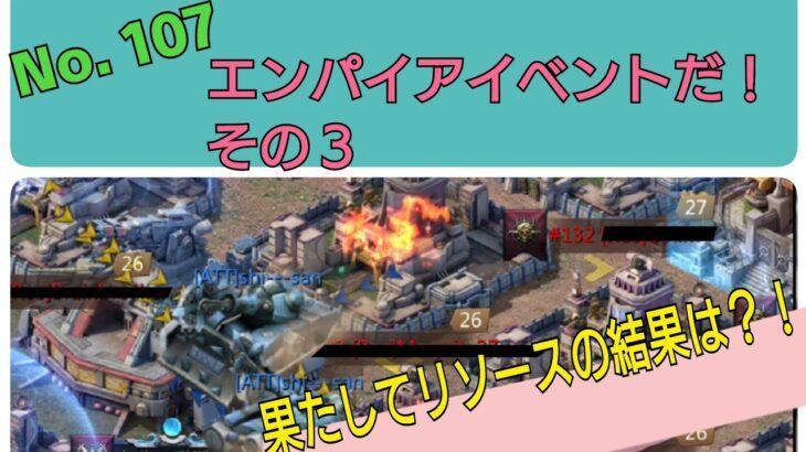 No. 107 puzzle&survival  パズル&サバイバル エンパイアイベントだ!