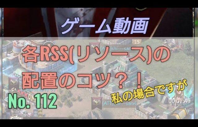 No. 112 資源施設の配置のコツ?! puzzle survival  パズル&サバイバル