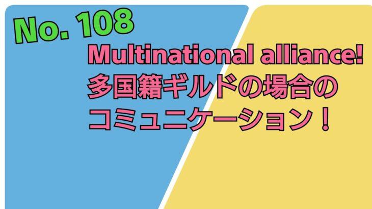 No. 108 puzzle&survival  Multinational alliance, communication パズル&サバイバル 多国籍ギルド等でのコミュニケーション