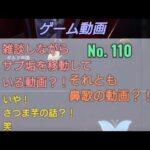 No. 110 雑談!puzzle survival  パズル&サバイバル